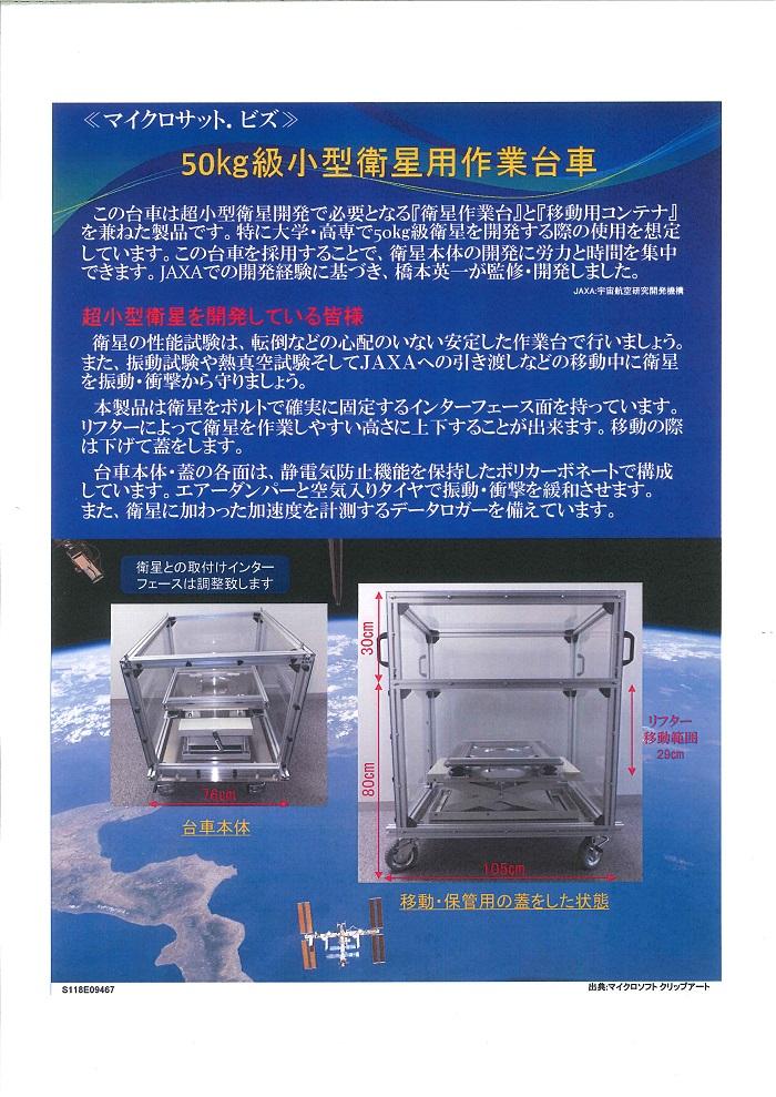 人工衛星台車①